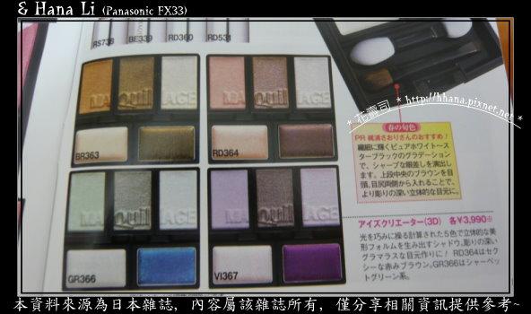 2009 春彩妝