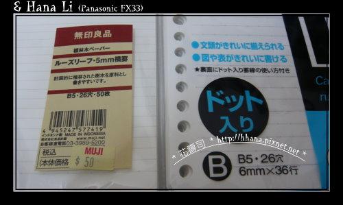 20090113 東大筆記本