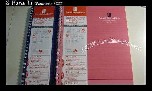 20090131 康乃爾筆記本