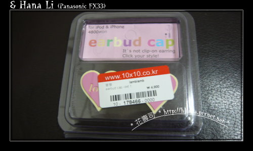 20090216 耳機愛心裝飾