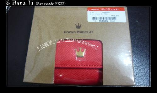 20090216 皇冠錢包