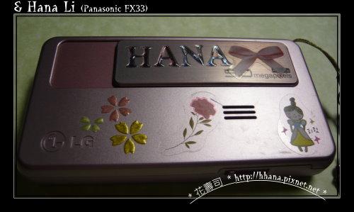 20090226 手機裝飾