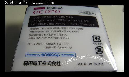 20090209 心型電暖器
