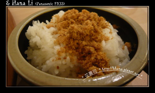 20090312 果子咖啡 - 魚鬆飯