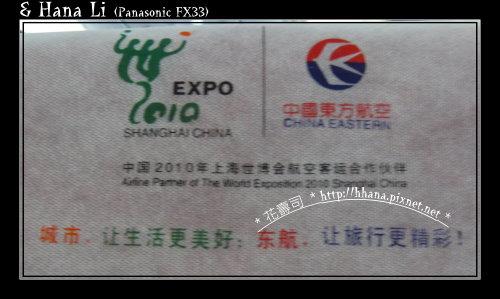 20090613 上海世博標語
