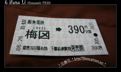 20090927 Umeda to Kyoto