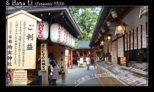 20090927 地主神社