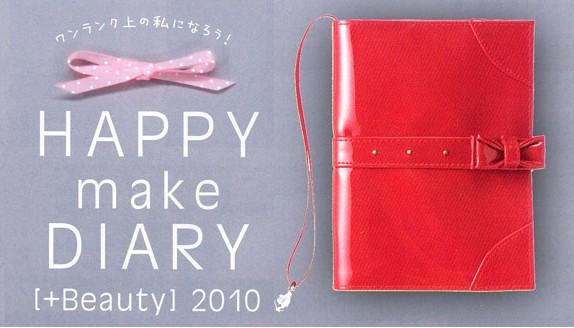 2001 HAPPY make DIARY [+BEAUTY]