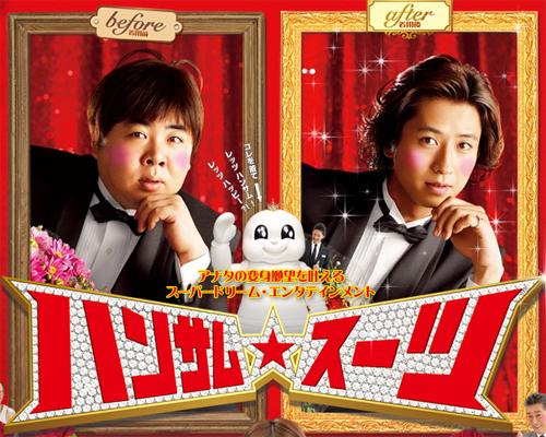 2009 ハンサム★スーツ