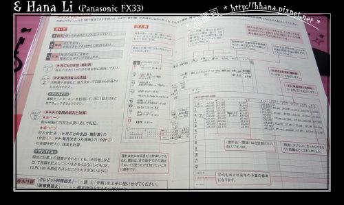20091115 高橋手帳