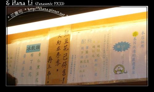 20090528 大溪豆花
