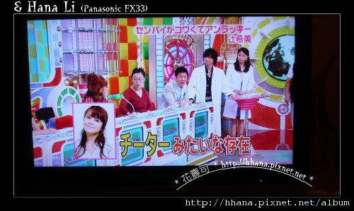 20090926 東橫Inn