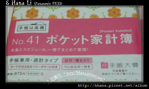 2011 高橋手帳