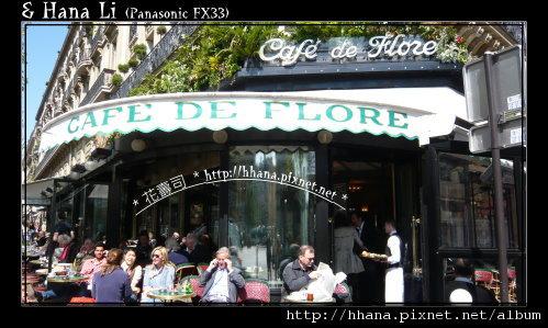 20100423 Cafe de Flore