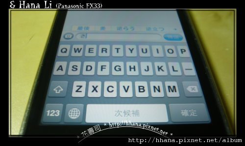 20100527 iPhone
