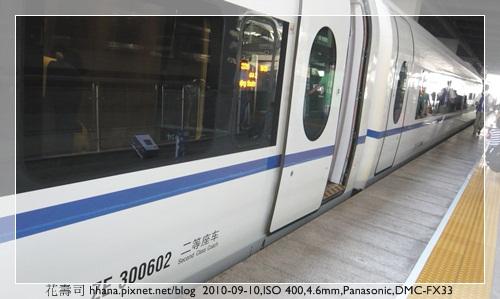 20100910 和諧號