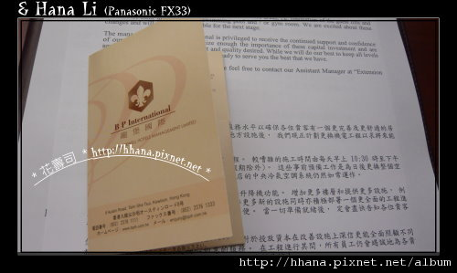 20100901 HK龍堡