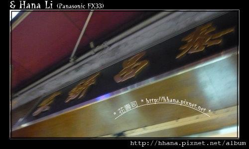 20100903 泰昌餅家