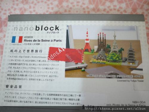 20110226 nanoblock