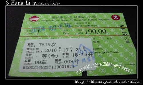 20101021 廣九鐵路