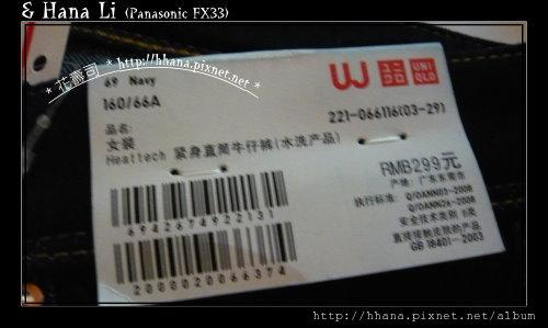 201101 Uniqlo