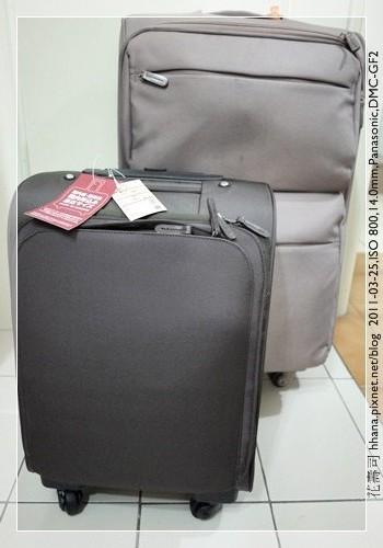 201103 MUJI登機箱