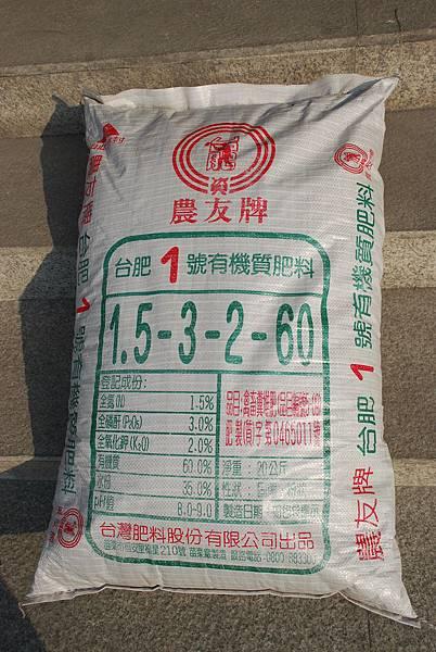 台肥1號有機質肥料(正面).JPG