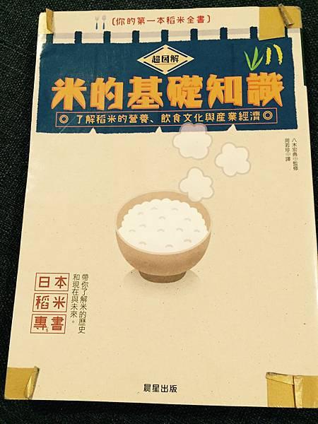米的基礎知識封面