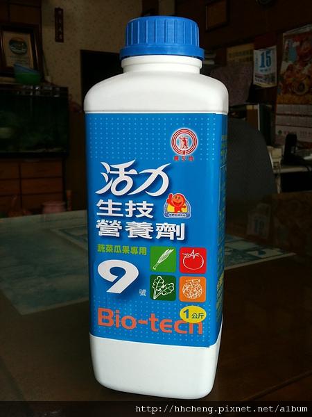 台肥活力營養劑9號