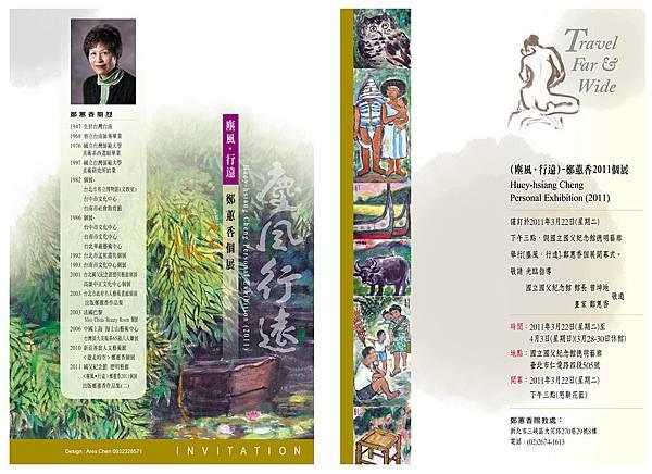 (塵風.行遠)鄭蕙香2011個展-邀請卡.jpg
