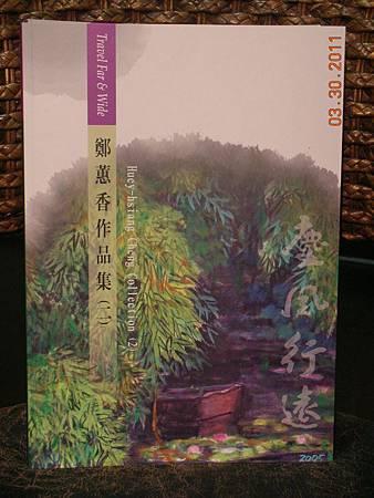 鄭蕙香畫册(二)