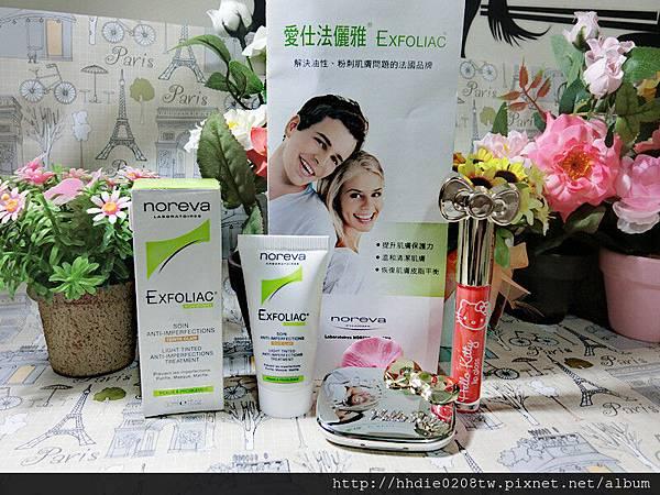 (只留水感不要油光~修飾乳推薦)EXFOLIAC 愛仕法儷雅 控油保濕修飾乳