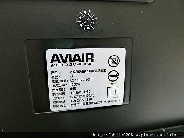 AVIAIR 微電腦數位ECO陶瓷電暖器(V12) (5)