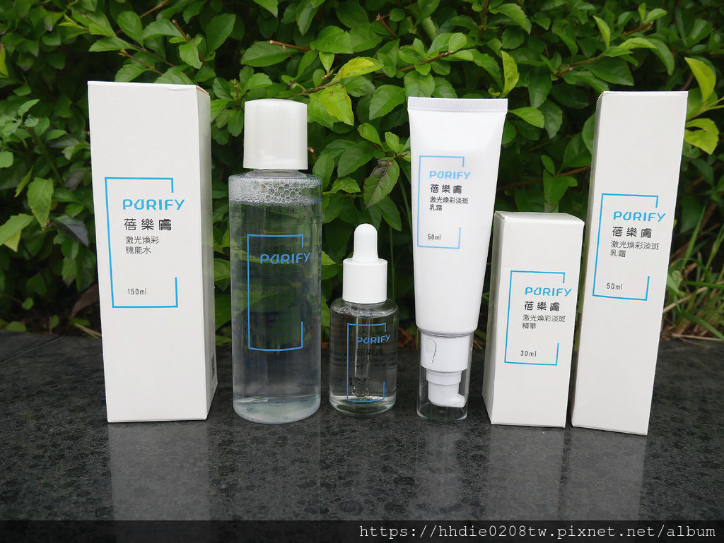 PURIFY蓓樂膚-激光煥彩系列 (1).jpg