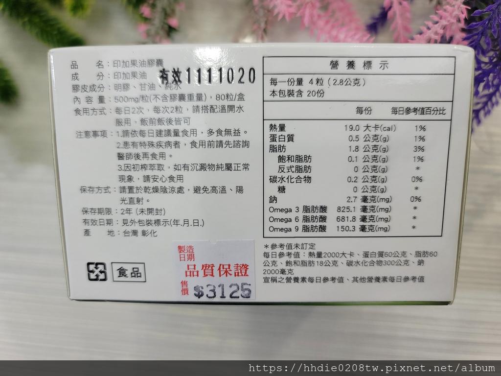 美兒健  印加果油 (7).jpg