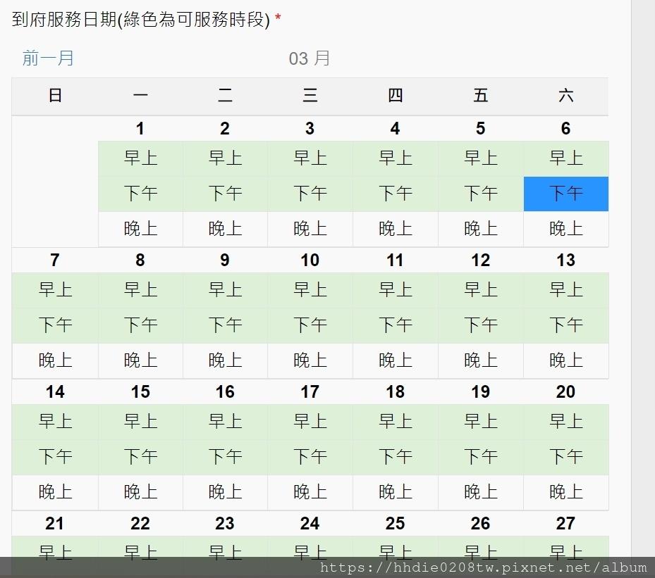 洗衣機清洗預約 (2).jpg