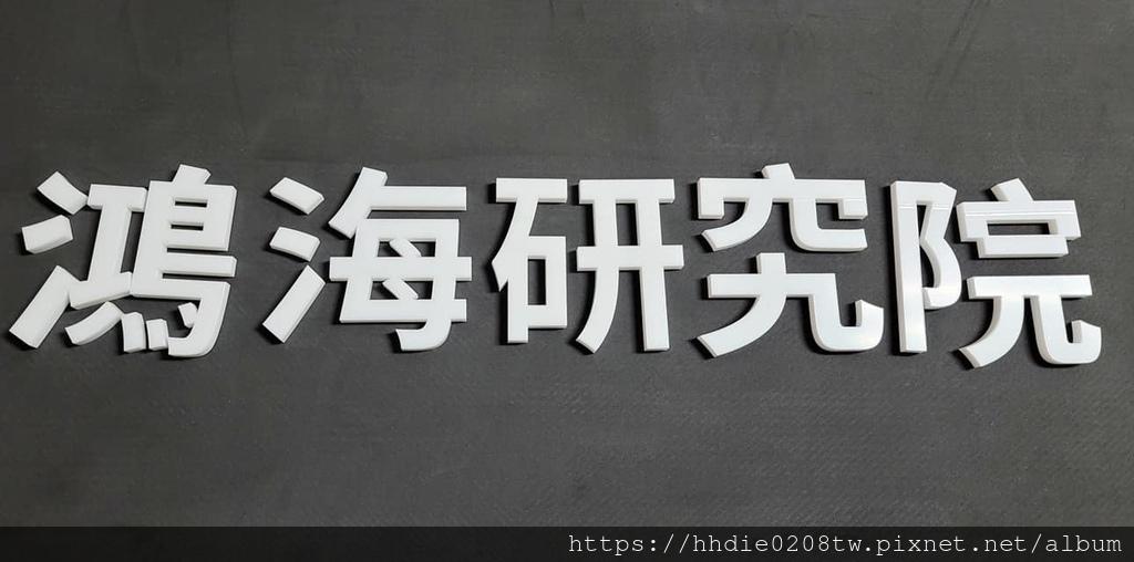 台北壓克力雷射代工太銓企業社 (38).jpg