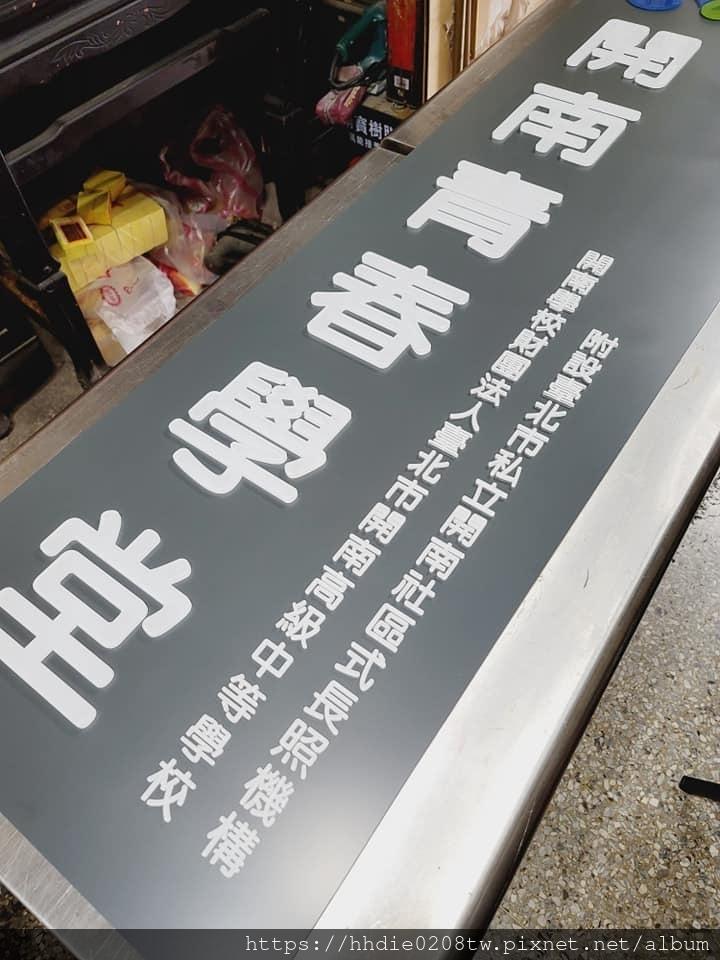 台北壓克力雷射代工太銓企業社 (59).jpg