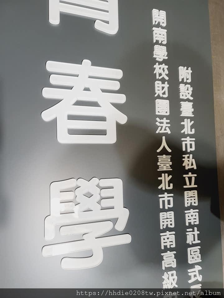 台北壓克力雷射代工太銓企業社 (60).jpg