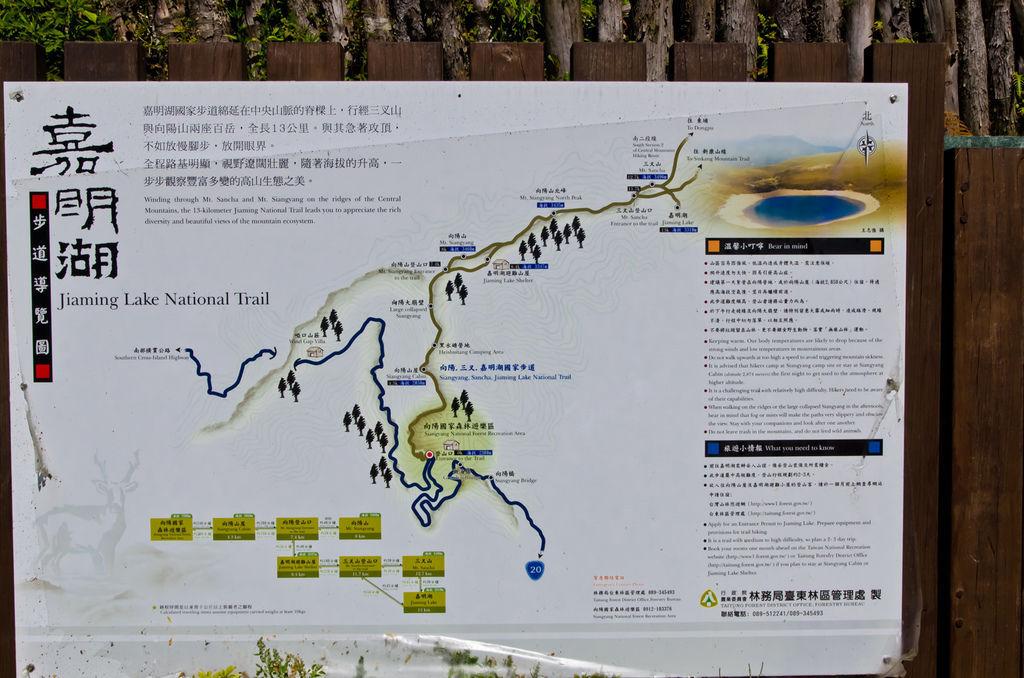 嘉明湖-110