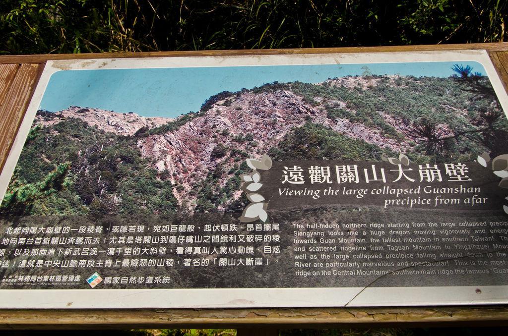 嘉明湖-163