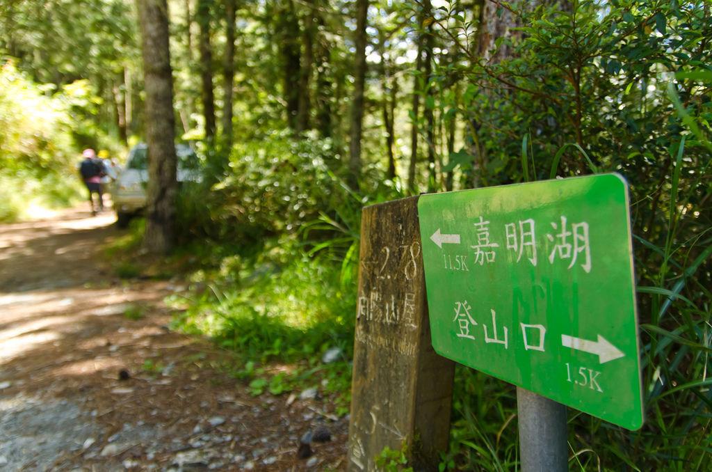 嘉明湖-169