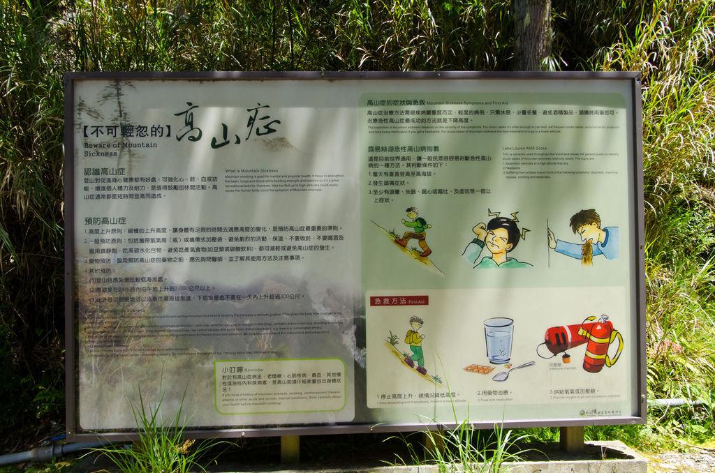 嘉明湖-177