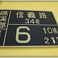 0716-25-民宿門牌.jpg