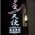 0716-40-多愛招牌.jpg