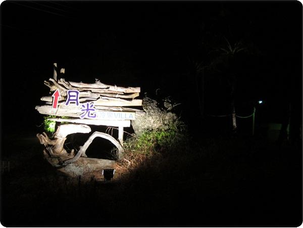 room-2-夜晚的指示牌.jpg