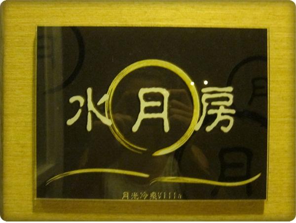 room-6-水月房.jpg