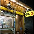 0824-0-晚安-木箱火鍋2.jpg