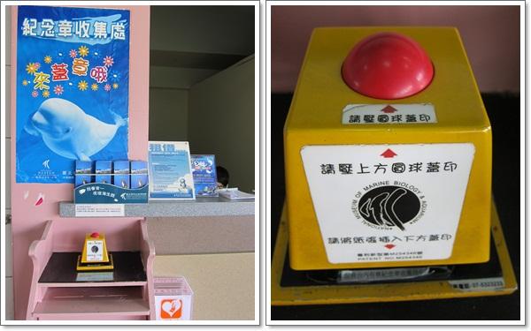 0826-4-海洋生物館集章.jpg
