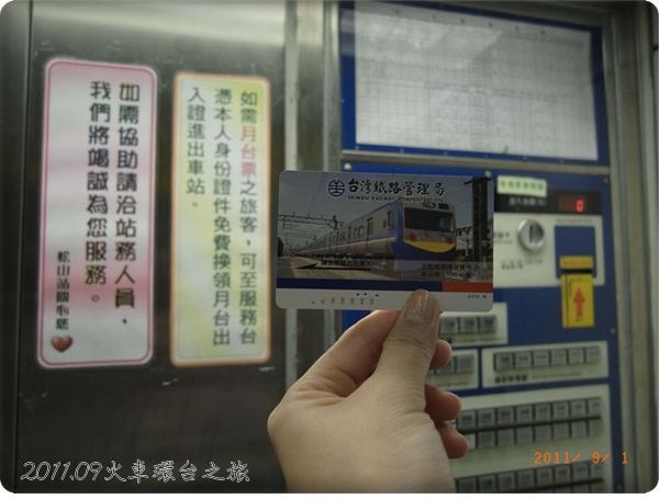 0901-7-儲值卡與自動售票機.jpg